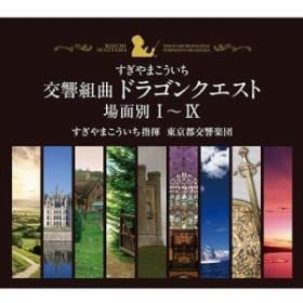 【CD国内】 すぎやまこういち  / 交響組曲「ドラゴンクエスト」 場面別I~IX(東京都交響楽団版)CD-BOX 送料無料