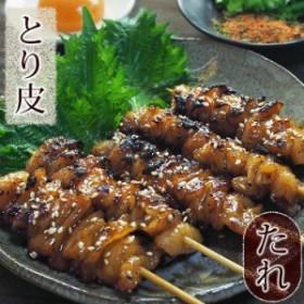焼き鳥 国産 とり皮串 たれ 5本 BBQ バーベキュー 焼鳥 惣菜 おつまみ 家飲み 肉 グリル ギフト 生 チルド 冷凍