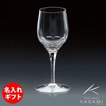 ( カガミクリスタル / ガラス ) 赤ワイングラス ( プレステージライン K9802-F8 ) ( 彫刻 ネーム入り )