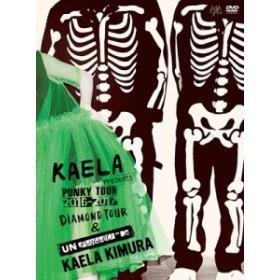"【DVD】初回限定盤 木村カエラ / KAELA presents PUNKY TOUR 2016-2017 ""DIAMOND TOUR"" &  MTV Unplugged:  Kaela Kimura 【"