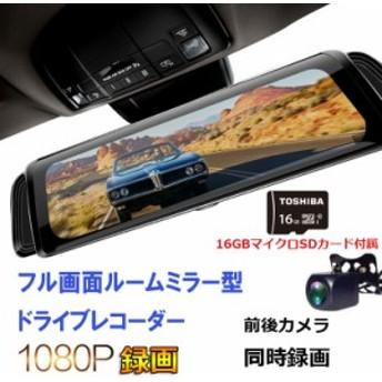Toshiba Class10 16GBカード付き 10インチフルスクリーン タッチパネル ルームミラー ドライブレコーダー G900TF16G