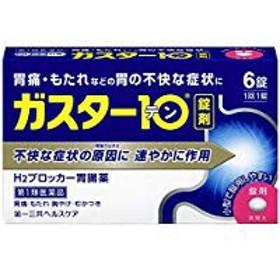 【第1類医薬品】 ガスター10 6錠 医療用ガスターと同成分配合 ファモチジン 胃痛 胃もたれ 飲み薬 市販薬 送料無料