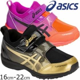 キッズ ジュニア 男の子 女の子 スニーカー ローカット 運動靴 アシックス asics 1144A020 トップスピード ミニ-ゼロ3 子供靴 ベルクロ