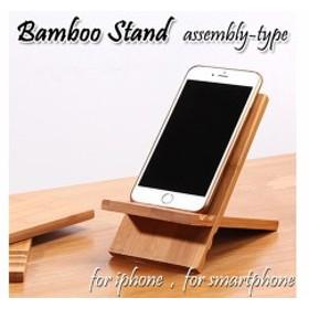 スマホスタンド 組立型 iPhone スマートフォン小型タブレット携帯向け(木目調の竹スタンド)
