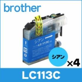LC113C ブラザー互換インクカートリッジ brother LC113シリーズ シアン×4セット