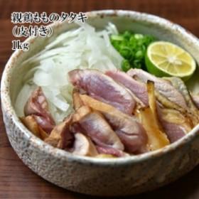 【国産 親鶏もものタタキ(皮付き)1kg】親鶏もも肉を直火で焼き上げ 親鶏の食感、コクと旨みが特徴【珍味 プレゼント 父の日 敬老の日】