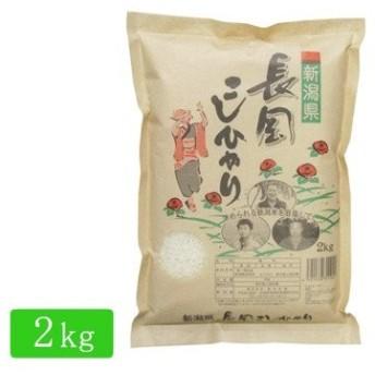■【精米】30年産 新潟県 長岡産 コシヒカリ クラフト 2kg