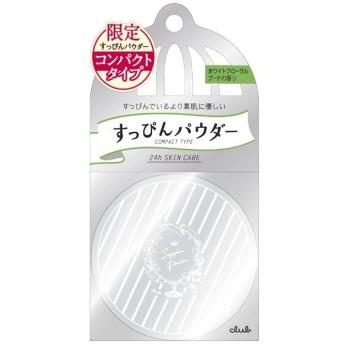 クラブ/すっぴんパウダーコンパクトタイプ ホワイトフローラルブーケの香り フェイスパウダー