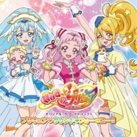 【CD国内】 プリキュア / HUGっと!プリキュア オリジナルサウンドトラック 送料無料