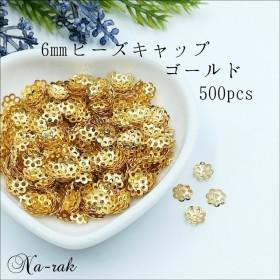 特別価格☆6㎜ ビーズキャップ ゴールド 500個 # 座金 ビーズキャップ ゴールド