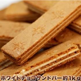 バレンタイン スイーツ 洋菓子 おやつ ホワイトチョコサンドバーどっさり1kg ウエハース 焼菓子 大容量 どっさり