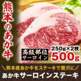 熊本県産 あか牛 サーロイン ステーキ 250g×2枚 送料無料 肉 牛肉 最高級 3-14営業日以内に順次出荷(土日祝日除く)