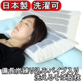 備長炭練り込みパイプ入り 洗えるそば殻枕 綿100% 日本製
