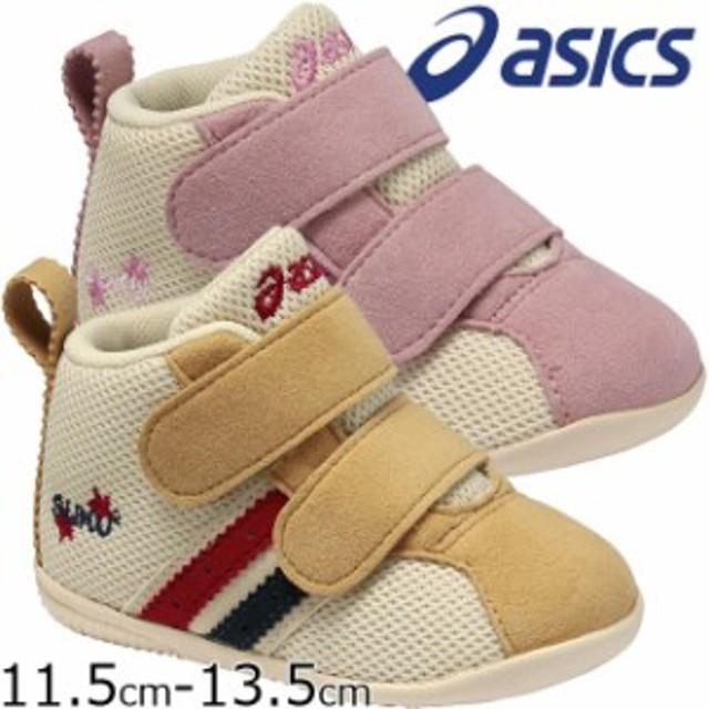 キッズ ベビー 男の子 女の子 スニーカー ファーストシューズ ベビーシューズ アシックス asics TUF113 コンフィ 子供靴 スクスク