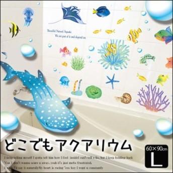 ウォールステッカー どこでもアクアリウム 60×90cm 海 マリン 魚 水族館 ジンベイザメ カクレクマノミ ナンヨウハギ トイレ