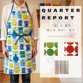 日本製 ショートエプロン QUARTER REPORT クォーターリポート キッチンエプロン おしゃれ かわいい 保育士 学校行事 料理教室 ホームパ