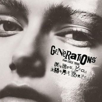 【CD】 GENERATIONS from EXILE TRIBE / 涙を流せないピエロは太陽も月もない空を見上げた (CD+DVD) 送料無料
