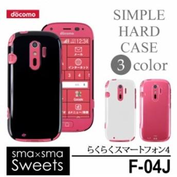 らくらくスマートフォン4 F-04J ハードケース(スマホカバー スマホケース スマホ docomo ドコモ アローズ)hd-f04j