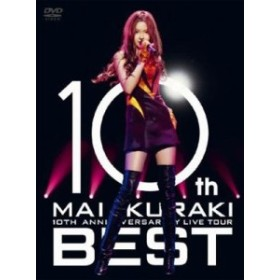 """【DVD】 倉木麻衣 クラキマイ / 10TH ANNIVERSARY MAI KURAKI LIVE TOUR """"BEST"""" 送料無料"""