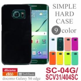 Galaxy S6 edge SC-04G/Galaxy S6 edge SCV31/Galaxy S6 edge 404SC ハードケース スマホケース スマホ カバー ケース hd-sc04g