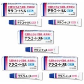 【指定第2類医薬品】テラ・コートリル軟膏a 6g ×5 化膿を伴う あせも かぶれ 虫さされ 蕁麻疹 皮膚炎 湿疹に効く 送料無料