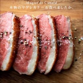 最高峰 マグレカナール! お取り寄せ して味わってみてください! フォアグラの香りがする脂のノリとジューシーな肉質が最高です。ごはんやお酒のおつまみとしてもバッチリ!フォアグラ採取後 鴨肉 マ