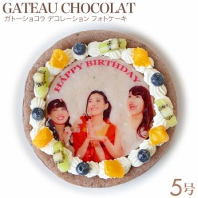 【送料無料】ガトーショコラ デコレーション 写真ケーキ 5号 15cm