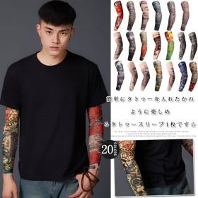 タトゥー アームカバー メンズ サポーター タトゥースリーブ 刺青 入れ墨 アームスリーブ タトゥーカバー UVカット 紫外線対策 日焼け対策 日焼け