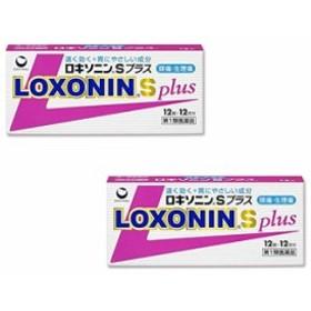 【第1類医薬品】 ロキソニンSプラス 12錠 ×2個セット ※セルフメディケーション税制対象 送料無料