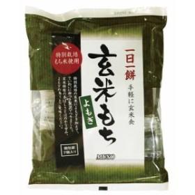ムソー 玄米もち・よもぎ<特別栽培米使用>315g(7個) 餅・加工米飯