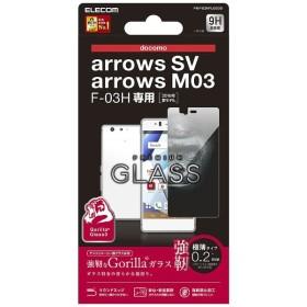 arrows SV F-03H / ARROWS M03用 リアルガラスフィルム ゴリラガラス PM-F03HFLGGGO