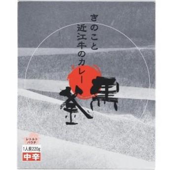 黒釜 きのこ&近江牛のカレー