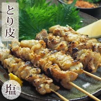 焼き鳥 国産 とり皮串 塩 5本 BBQ バーベキュー 焼鳥 惣菜 おつまみ 家飲み 肉 グリル ギフト 生 チルド 冷凍