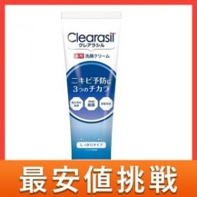 クレアラシル 薬用洗顔フォーム10X 120g  ≪ポスト投函での配送(送料450円一律)≫