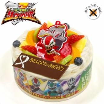 アレルギー対応 卵不使用 キャラデコお祝いケーキ 騎士竜戦隊リュウソウジャー 5号 15cm 生クリームショートケーキ