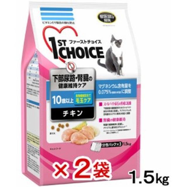 ファーストチョイス 下部尿路・腎臓の健康維持ケア 10歳以上 毛玉ケア チキン 1.5kg 2袋入り キャットフード