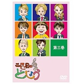 二匹目のどじょう -第三巻- 【DVD】