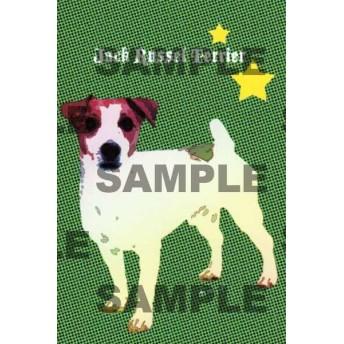 ジャックラッセルテリアのイラストポストカード 同柄2枚組