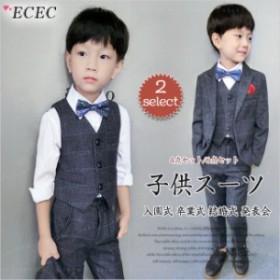 cae779fa413a7 期間限定P5倍 子供スーツ セット 男の子 フォーマル キッズ 子供服 チェック柄 入園式