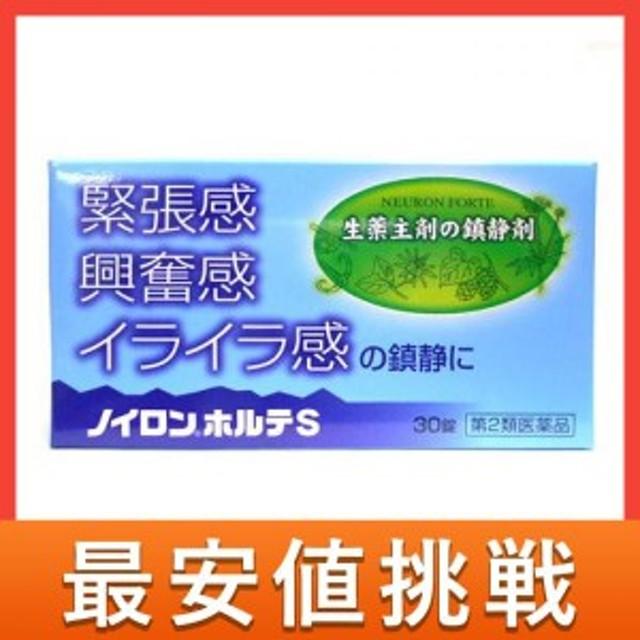 ノイロンホルテS 30錠 第2類医薬品 ≪ポスト投函での配送(送料350円一律)≫