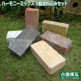 【アンティークレンガ】ハーモニーミックスカラー 6個セット送料込み(北海道は300円アップ)