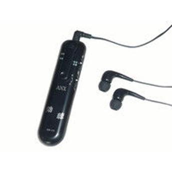 アネックス 集音器 効聴 KR-77(直送品)