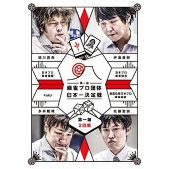 麻雀プロ団体日本一決定戦 第1節 2回戦 [DVD](中古品)