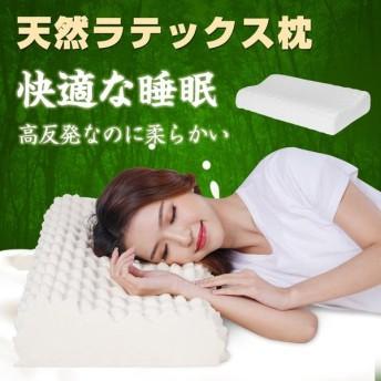 枕 高反発 まくら ラテックス 天然 ピロー 柔らかい 肩こり解消 通気性抜群 抗菌作用 快適 睡眠 通気性 ny080