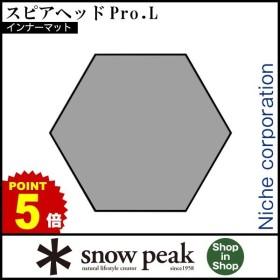 スノーピーク スピアヘッド Pro.L インナーマット TM-450 キャンプ用品
