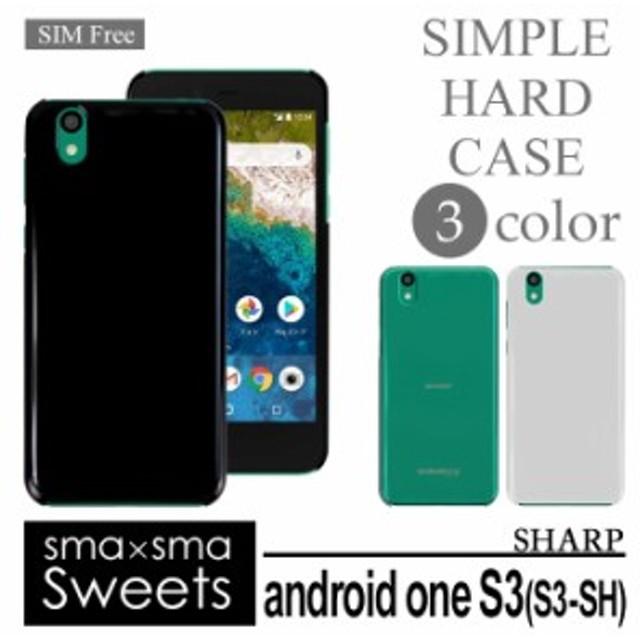 Android One S3 (S3-SH) ハードケース  スマホケース スマートフォン スマホカバー スマホ カバー ケース hd-androidones3