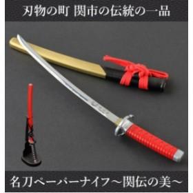 ペーパーナイフ  通販 名刀ペーパーナイフ 日本製 刀紋入り ナイフ レターオープナー 掛け台付き インテリア 坂本龍馬モデル