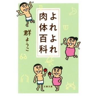 よれよれ肉体百科 文春文庫/群ようこ(著者)