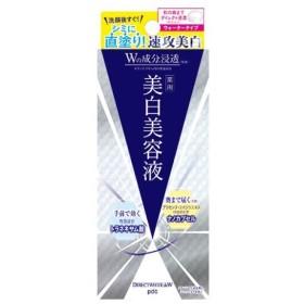 pdc/ダイレクトホワイトdeW 薬用美白美容液 美容液 50mL