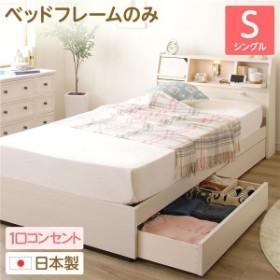 日本製 照明付き 宮付き 収納付きベッド シングル (ベッドフレームのみ) ホワイト 『Lafran』 ラフラン